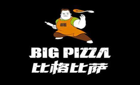 比格自助披萨 - 大图