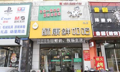 酥康鲜奶吧(东苑小学店)