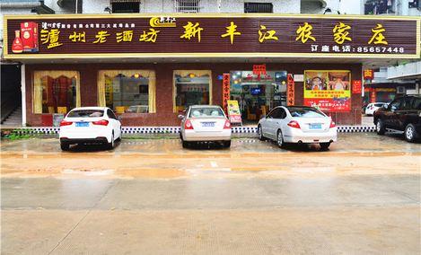 新丰江农家庄