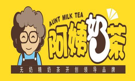 阿姨奶茶(包河万达店)