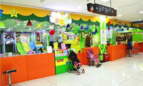 乐悠游儿童乐园(泰和商业街店)