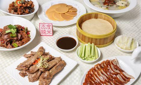 德仁居烤鸭店