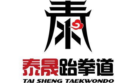 泰晟跆拳道(和平店)