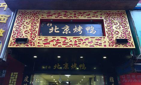 梨香园北京烤鸭