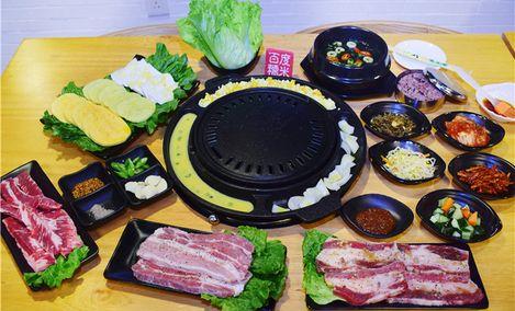 江原道韩式炭火烤肉店