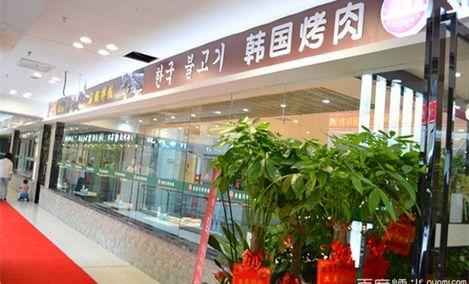 金釜川烤肉城(汉化国际店)