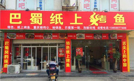 巴蜀纸上烤鱼(冠捷店)