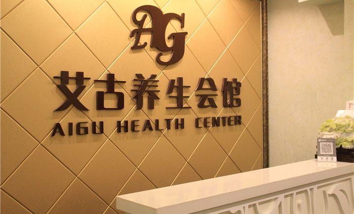 艾古脊椎健康管理(西安路店)