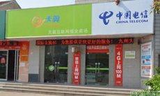 中国电信手机贴膜