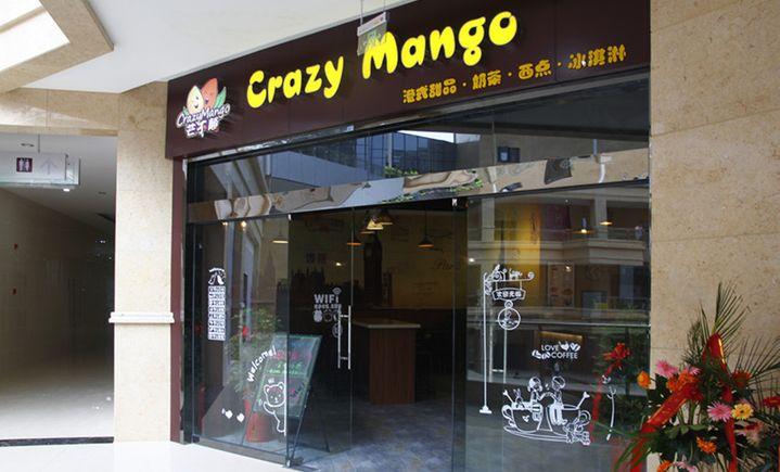 芒不颠crazymargo(溧水店)