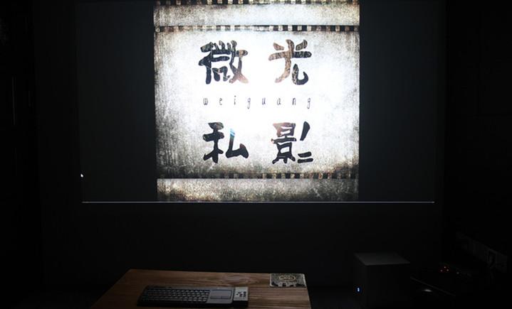 微光私人影院(马台街店)