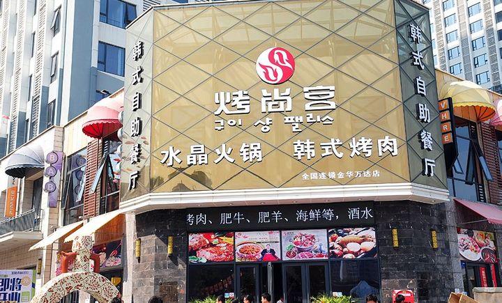 烤尚宫水晶火锅韩式烤肉 - 大图