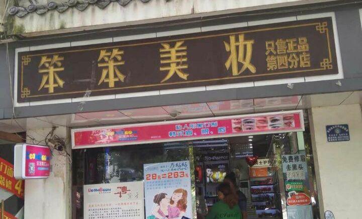 笨笨美妆店(朝阳村店)
