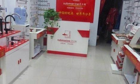 潜水艇卫浴店(新郑店)