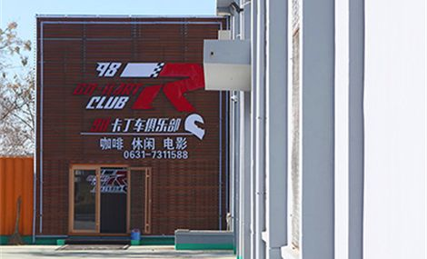 98卡丁车俱乐部