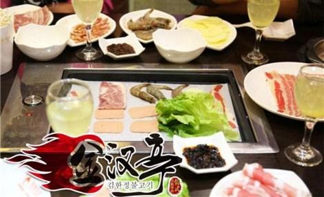 金汉亭自助火锅烤肉