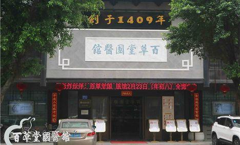 百草堂国医馆 - 大图