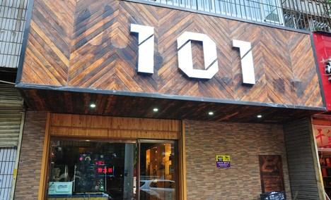 101酒吧