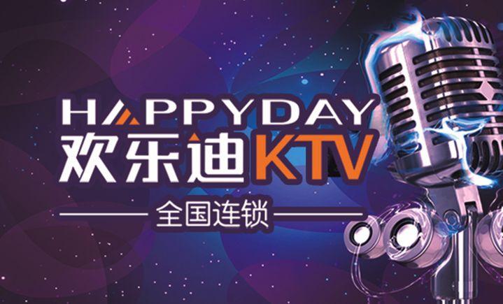 欢乐迪KTV丰美店 - 大图