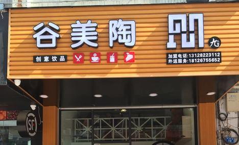 谷美陶创意饮品(金州店)