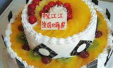 美味工坊蛋糕