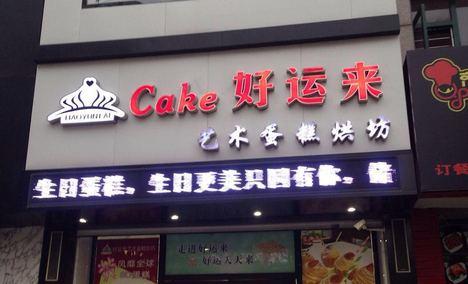 好运来蛋糕世界