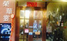 荣华宴餐厅