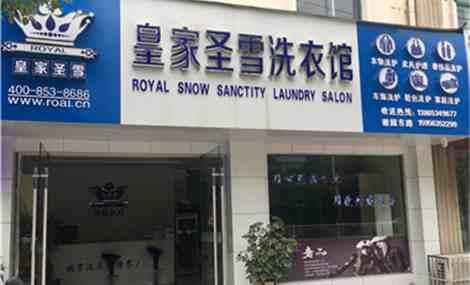 皇家圣雪洗衣馆