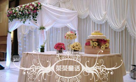 茶茶童话婚礼策划