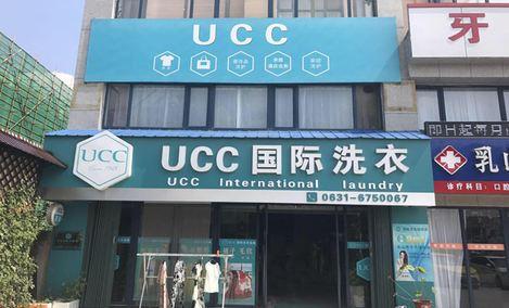 UCC国际洗衣