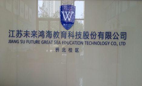 未来鸿海教育(新街口店)