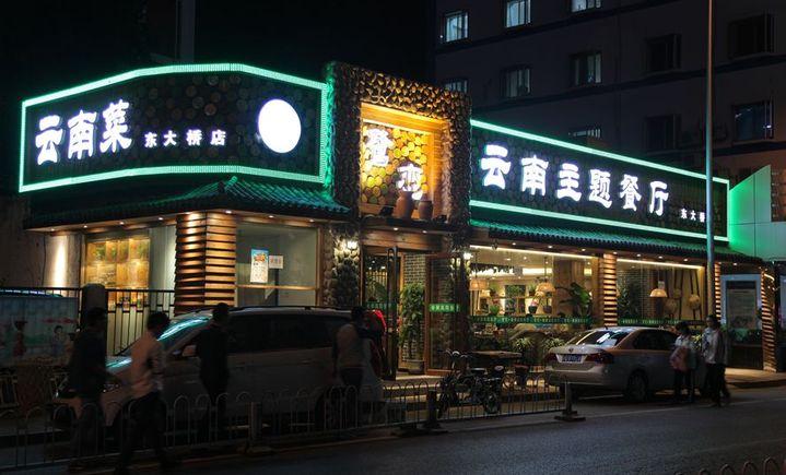 鹭恋云南主题餐厅东大桥店100元代金券!可叠加使用,节假日通用,免费WiFi!