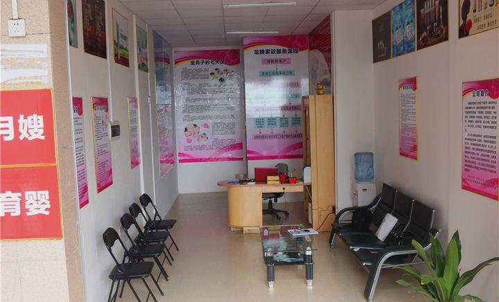 龙腾家政服务中心