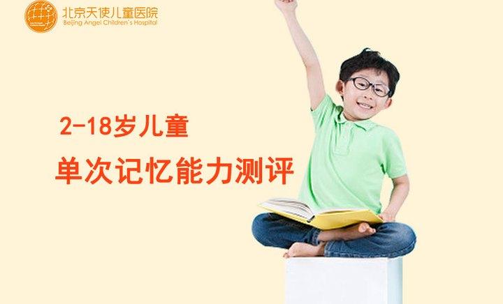北京天使儿童医院