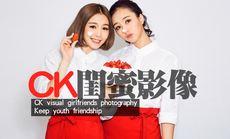 CK影像青春闺蜜摄影