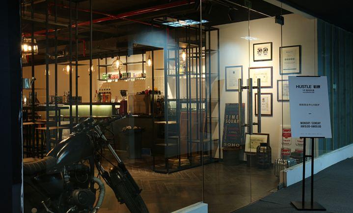 HUSTLE吧:VR咖啡和酒(延安路店)