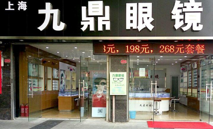 九鼎眼镜(工业三路店)