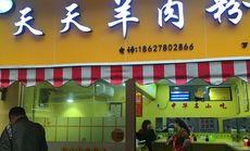 天天羊肉粉 (万松园店)