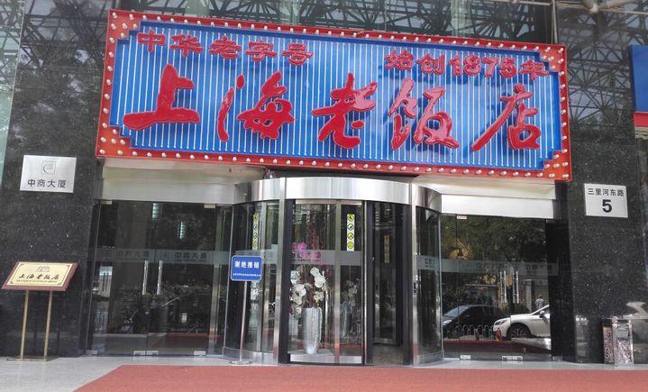 上海老饭店(北京分店) - 大图