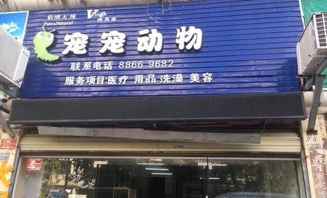 宠宠动物医院(和平路店)