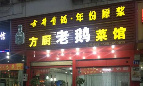方厨老鹅菜馆