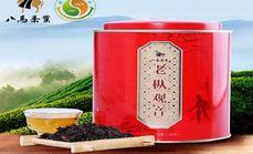 茶叶136元代金券