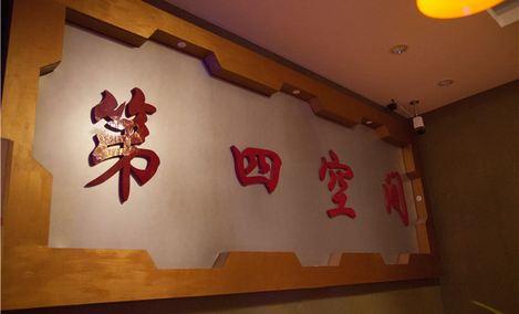 第四空间(北方彩宝店)