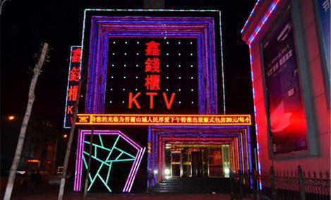 鑫钱柜KTV