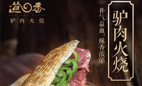 道口香驴肉火烧(五道口店)