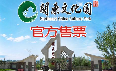 关东文化园 - 大图