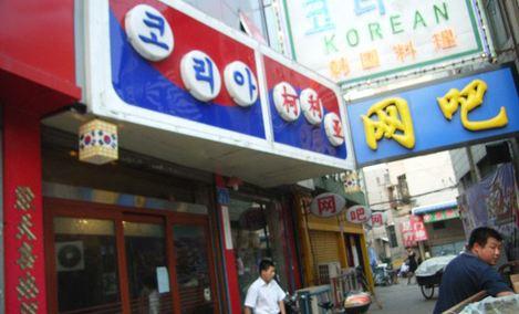 柯利亚韩国传统料理(朝山街总店)