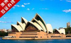 北京青旅澳洲签证三年多次