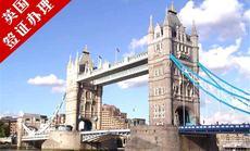北京青旅英国签证