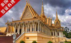 北京青旅泰国签证